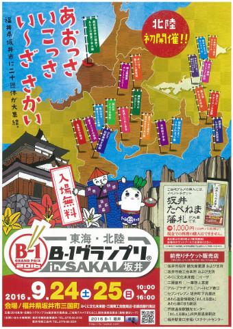 2016-B1Sakai01.jpg